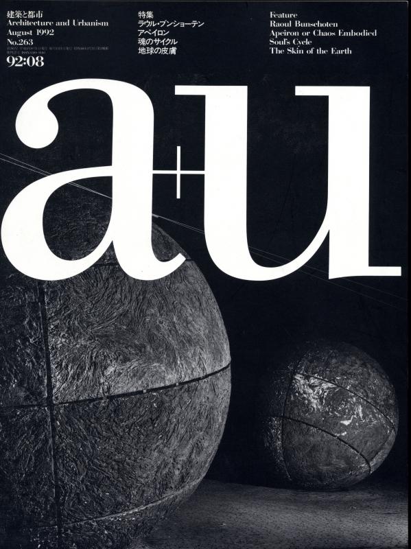 建築と都市 a+u #263 1992年8月号 ラウル・ブンショーテン