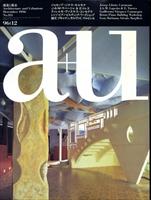 建築と都市 a+u #315 1996年12月号 レンゾ・ピアノほか