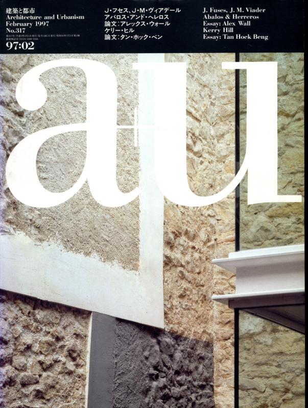 建築と都市 a+u #317 1997年2月号 ケリー・ヒルほか
