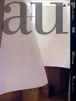建築と都市 a+u #334 1998年7月号 リアリティ・オブ・イメージ