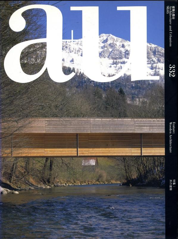 建築と都市 a+u #332 1998年5月号 木の建築
