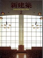 新建築 1996年2月号