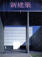 新建築 1996年1月号