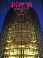 新建築 1995年12月号
