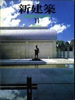 新建築 1995年11月号