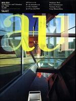 建築と都市 a+u #310 1996年7月号 ステファン・ベールほか