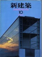 新建築 1995年10月号
