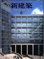 新建築 1996年6月号
