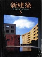 新建築 1996年5月号