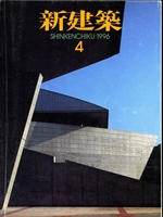 新建築 1996年4月号
