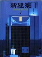 新建築 1996年3月号