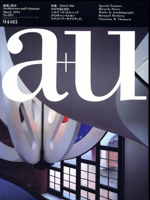 建築と都市 a+u #282 1994年3月号 リカルド・ポロ