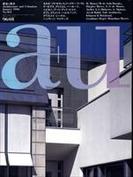 建築と都市 a+u #304 1996年1月号 アトリエ5ほか