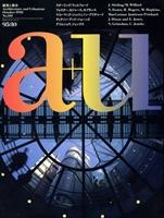 建築と都市 a+u #301 1995年10月号 イギリスの建築家たち