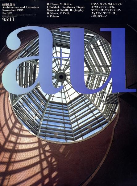 建築と都市 a+u #302 1995年11月号 アメリカの建築