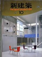 新建築 1991年10月号