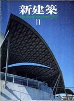 新建築 1991年11月号