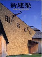 新建築 1998年6月号
