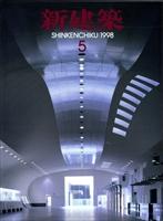 新建築 1998年5月号