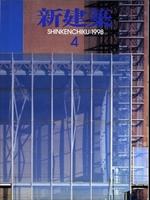 新建築 1998年4月号