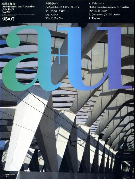 建築と都市 a+u #298 1995年7月号 カラトラヴァほか