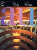 建築と都市 a+u #299 1995年8月号 ロバート・スターンほか