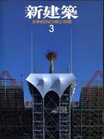 新建築 1998年3月号