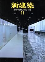 新建築 1998年11月号