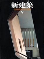 新建築 1998年9月号