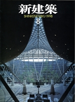 新建築 1998年8月号