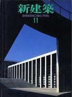 新建築 1996年11月号