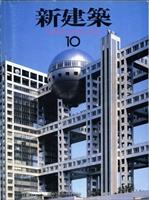 新建築 1996年10月号