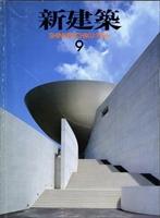 新建築 1996年9月号
