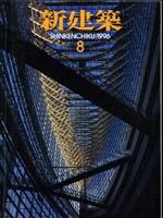 新建築 1996年8月号