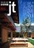新建築住宅特集 第150号 1998年10月号:視点-コレクティブハウジング「共生型集住」の行方