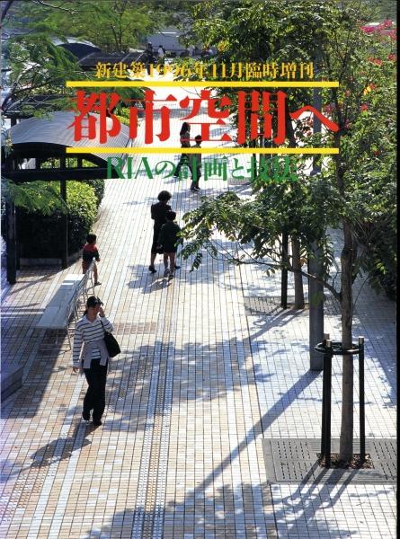 新建築 1996年11月臨時増刊号 都市空間へ-RIAの計画と技法