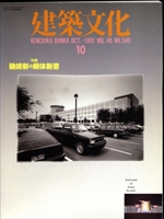 建築文化 #540 1991年10月号:磯崎新の解体新書