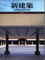 新建築 1994年12月号
