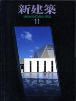 新建築 1994年11月号