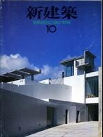 新建築 1994年10月号