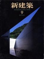 新建築 1995年9月号