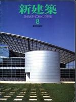 新建築 1995年8月号