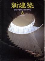 新建築 1995年6月号