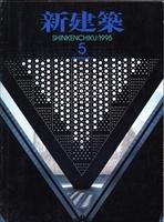 新建築 1995年5月号