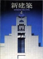 新建築 1995年4月号