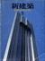 新建築 1993年5月号