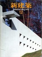 新建築 1992年12月号