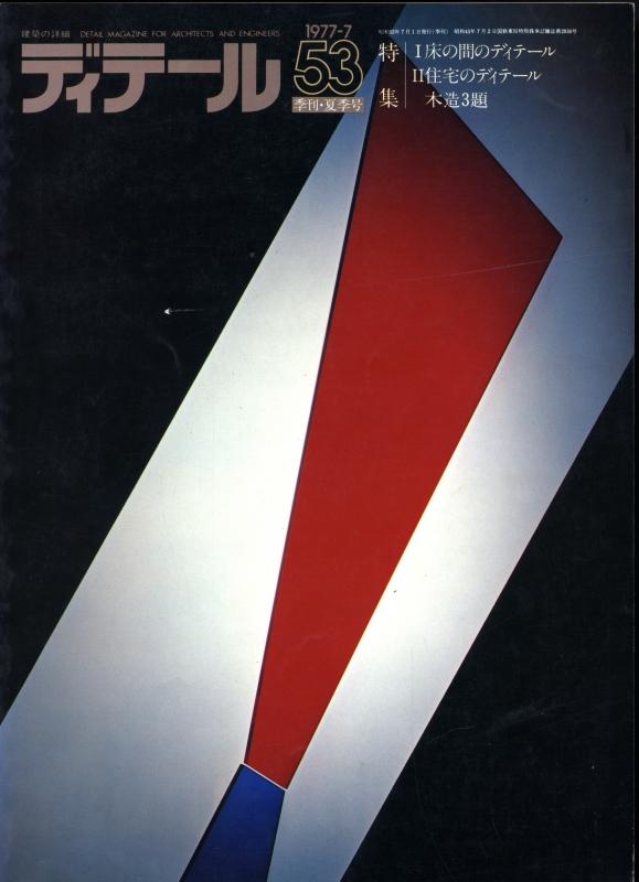ディテール 53号1977年夏号