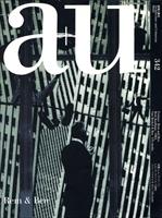建築と都市 a+u #342 1999年3月号 レム・アンド・ベン