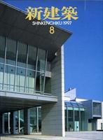 新建築 1997年8月号